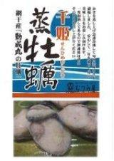 千姫牡蠣 冷凍蒸し牡蠣
